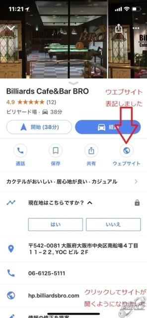 iphone google mapsに登録完了